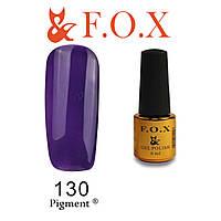 Гель-лак FOX № 130 (яркий фиолетовый), 12 мл