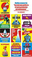 """""""Безопасная работа с вредными веществами"""" (10 плакатов, ф. А3)"""