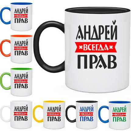 Чашка АНДРЕЙ ВСЕГДА ПРАВ, фото 2