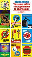 """""""Безопасная работа с инструментами и приспособлениями"""" (15 плакатов, ф. А3)"""