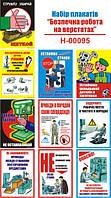 """""""Безопасная работа на станках"""" (10 плакатов, ф. А3)"""