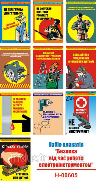 """""""Безопасность при работе с ручным электроинструментом"""" (10 плакатов, ф. А3)"""