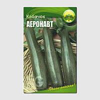 Семена кабачок Аэронавт (цукини) 10шт ТМ Ogorod