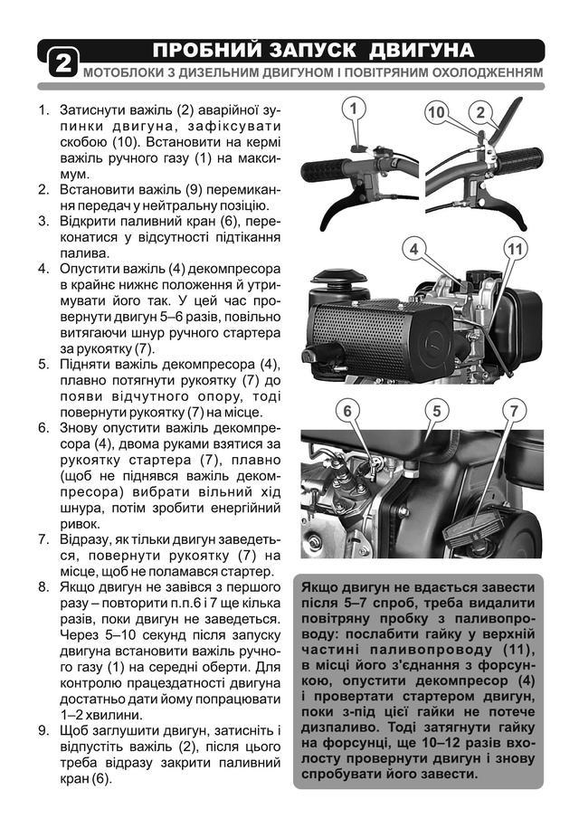 Как завести мотоблок с дизельным двигателем и воздушным охлаждением