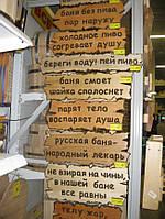 Деревянные таблички с надписями для бань, саун и др., фото 1