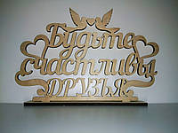 """Деревянное слово на подставке """"Будьте счастливы друзья_подставка"""""""
