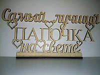 """Деревянное слово на подставке """"Самый лучший папочка на свете_подставка"""""""