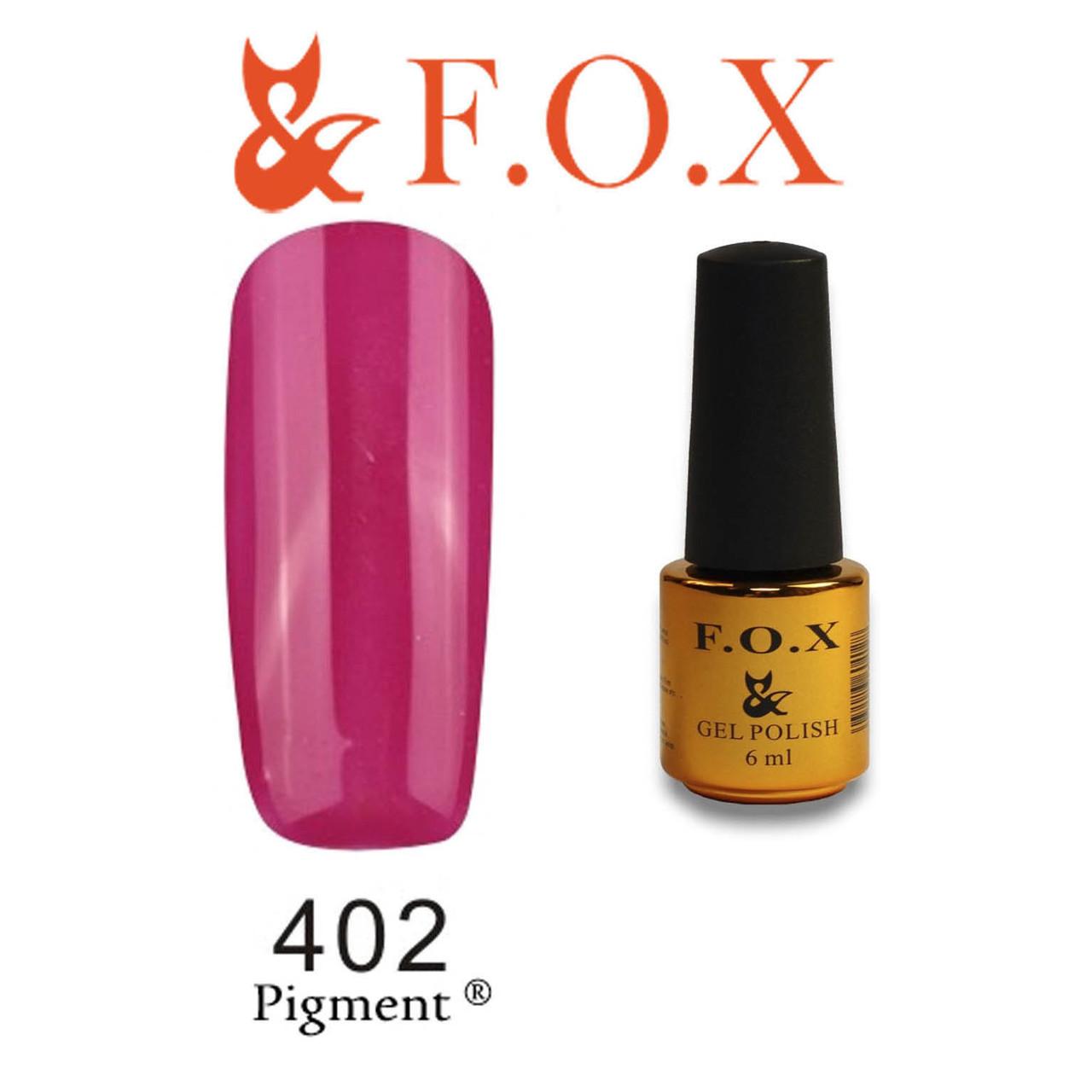 Гель-лак FOX № 402, (малиновый, фуксия), 6 мл