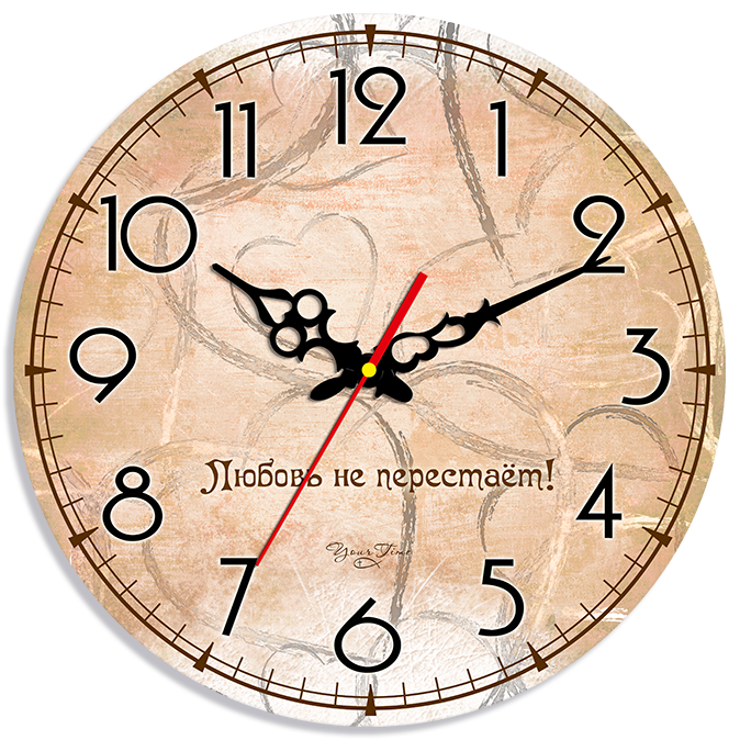 """Часы настенные круглые """"Любовь не перестает!"""""""