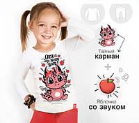 """Пижама детская с потайным карманом и яблочком со звуком """"Sound Dina"""""""