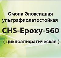 Ультрафиолетостойкая Эпоксидная смола Epoxy-560 Комплект №25 МИКРО (0.65 кг)