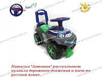"Машинка-каталка ""Автошка"" (0141/06(013116(7)/06)"