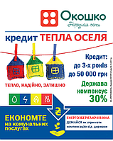 """В марте планируется выделение средств по Госпрограмме компенсаций 35% по """"теплым"""" кредитам для населения"""