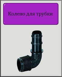 """Угол для трубки 20мм 1/2"""" НР"""