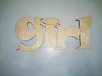 "Деревянное слово ""Girl"""