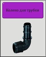 """Угол для трубки 20мм 3/4"""" НР"""