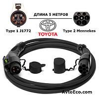 Зарядный кабель Toyota RAV4 EV Type1 J1772 - Type 2 (32A - 5 метров)