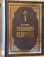 Толкование Евангелия. Гладков Борис Ильич.