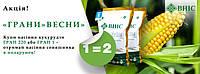 Акция !!! За каждую приобретенную посевную единицу  ГРАН 220 или ГРАН 1 получай в подарок подсолнечник