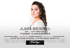 LASH-БИЗНЕС от Татьяны Новицкой