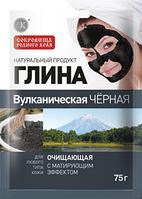 Глина Вулканическая черная, очищающая