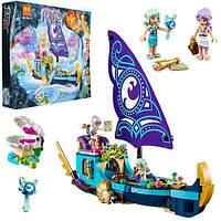 Конструктор  Bela Fairy 10411 (Lego Elves) ¨Корабль Наиды¨, 311 дет