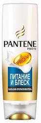Акція -15% Бальзам-ополаскиватель  Pantene PRO-V Питание та блеск, 360мл