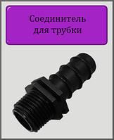 """Соединитель для трубки 16 мм 3/4"""" НР"""