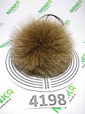 Меховой помпон Песец,Т. бежевый, 12 см, 4198, фото 2