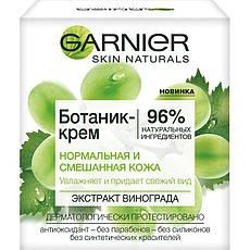Акція -20% Ботаник-крем для лица Garnier Skin Naturals виноград 50 мл
