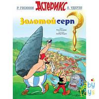 Госинни Р.: Астерикс. Золотой серп