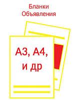 1f20355e5eb72 Печать объявлений в Харькове. Сравнить цены, купить потребительские ...