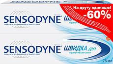 Зубная паста Sensodyne Быстрое Действие х 2 1+1 -60%