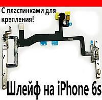 Шлейф для  iPhone 6S кнопки включения / вспышки / микрофона и регулировки громкости с пластинками