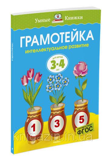 Земцова Ольга: Грамотейка. Интеллектуальное развитие детей 3-4 лет