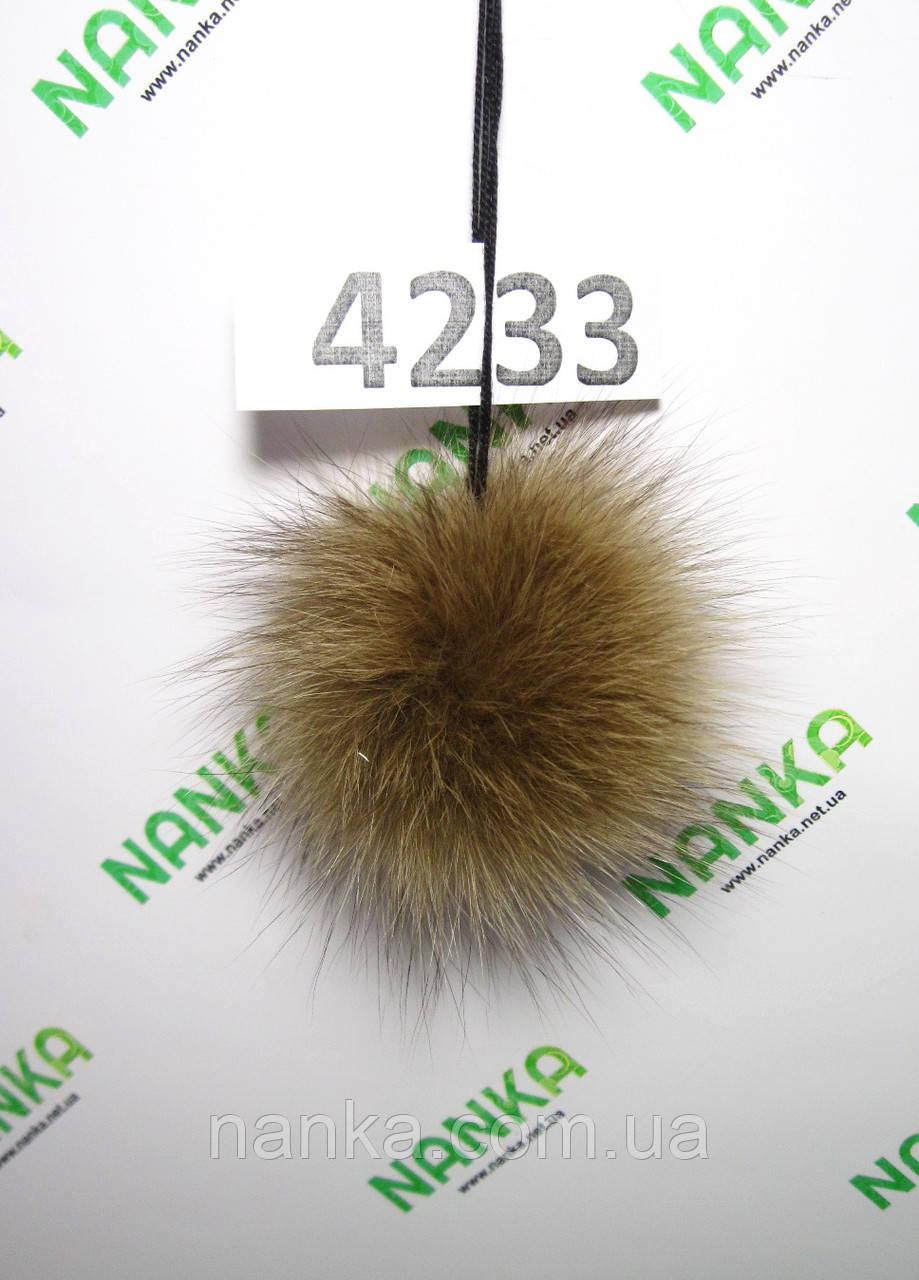 Меховой помпон Песец,Т. бежевый, 6 см, 4233