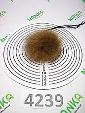 Меховой помпон Песец,Т. бежевый, 7 см, 4239, фото 3