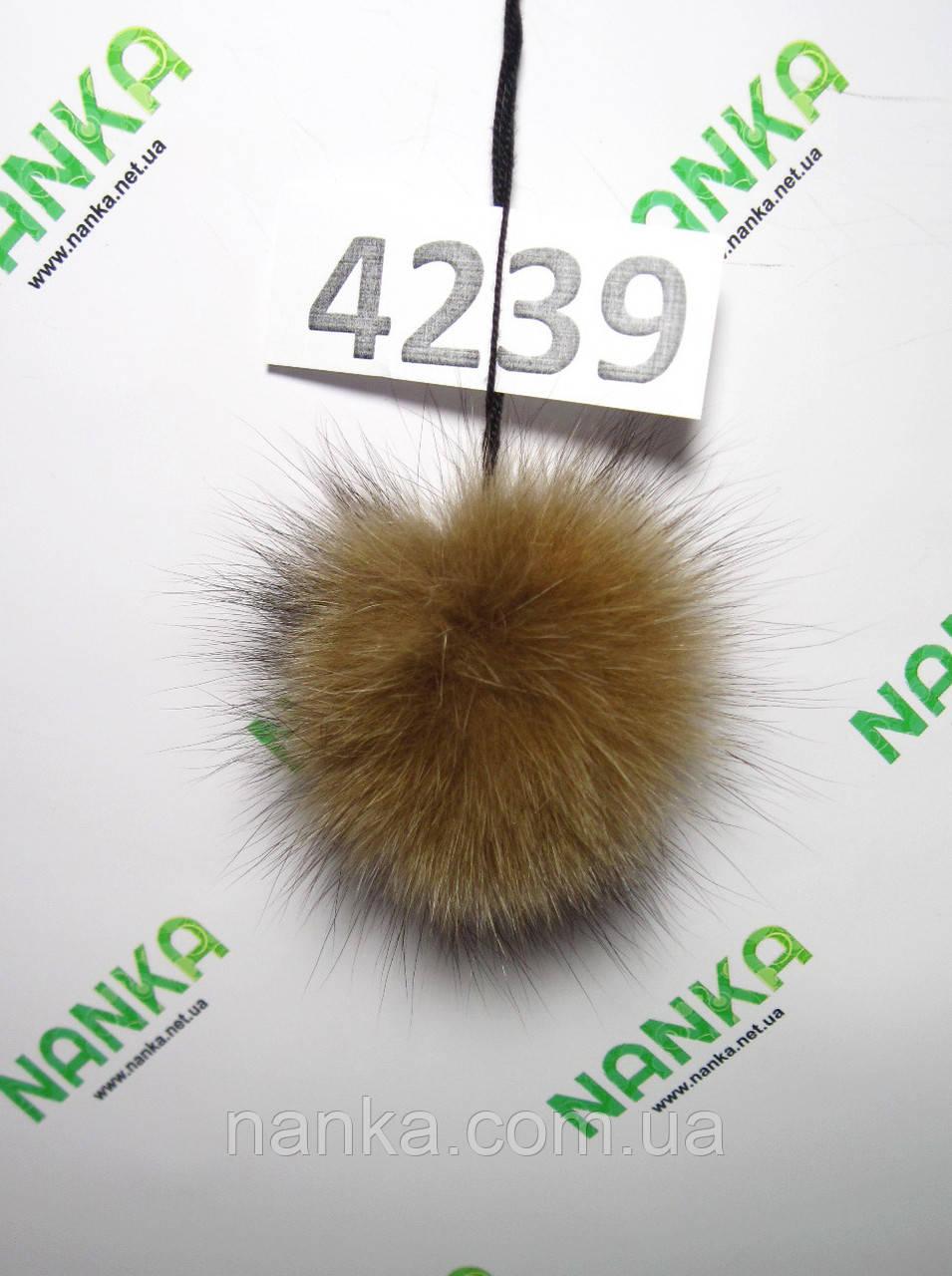 Меховой помпон Песец,Т. бежевый, 7 см, 4239