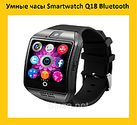 Умные часы Smartwatch Q18 Bluetooth!Акция
