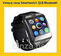 Умные часы Smartwatch Q18 Bluetooth!Опт