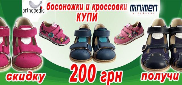 Акция на детскую обувь. Купи кроссовки + босоножки и получи скидку 200 грн.и бесплатную доставку.