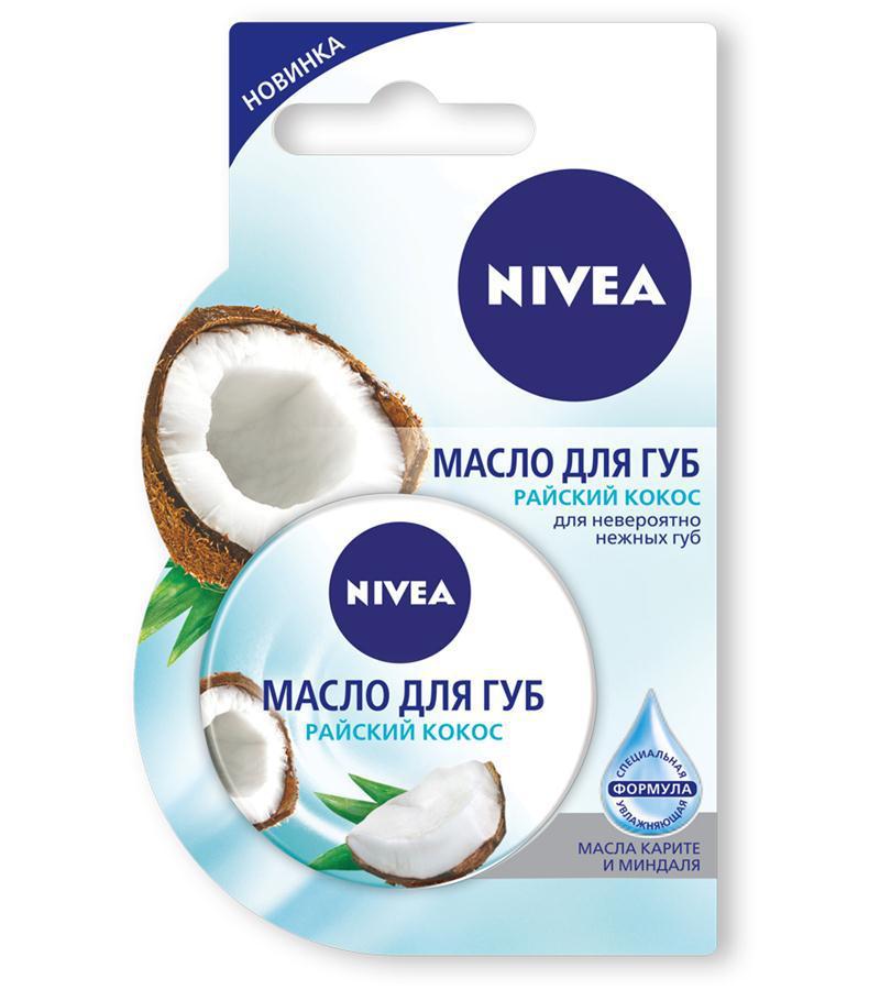 Масло для губ Nivea Райский кокос 16,7 г