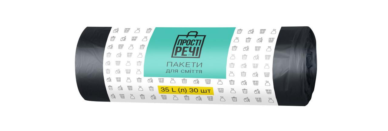Пакеты для мусора прочные Прості речі 35 л