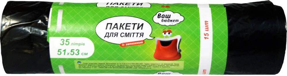 Пакеты для мусора с затяжками ТМ Ваш Бюджет 35 л, 15 шт