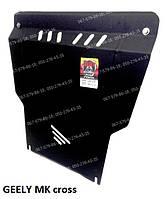 Защита картера двигателя и КПП Джилли МК кросс (2008-) GEELY MK cross
