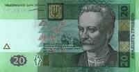 Деньги сувенирные 20, 10, 5, 2 и 1 гривны