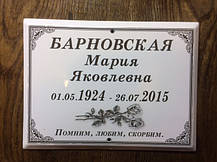 Табличка на крест 180х240мм.