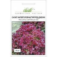 Семена Салат полукачанный Ред Дженни  30 семян Wing Seed