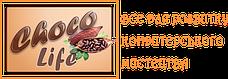 Choco Life - якісна кондитерська сировина