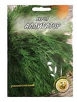 Семена укропа Аллигатор 20 г